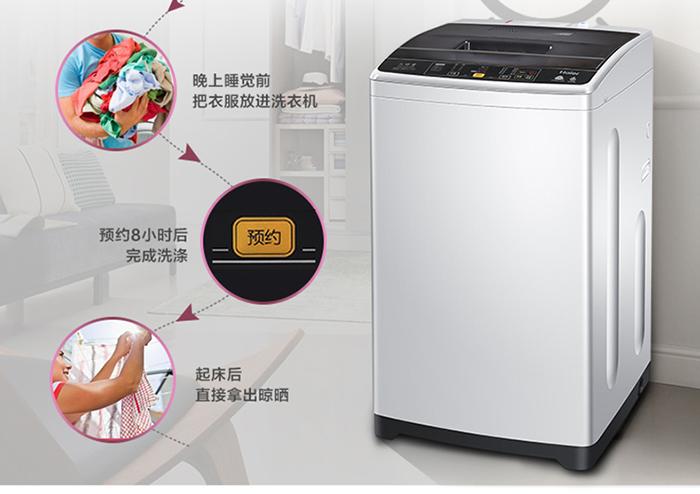 海尔xqb80-km12688 全自动 8公斤波轮家用洗衣机大容量